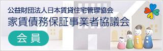 家賃債務保証事業者協会